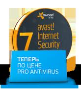 Avast! Internet Security 7